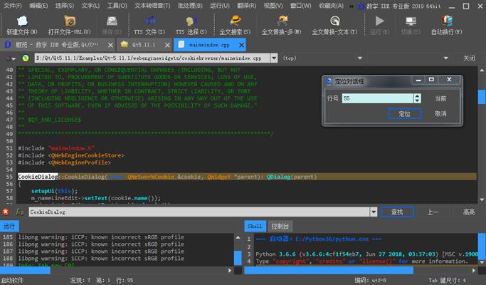Qt C/C++ 程序开发